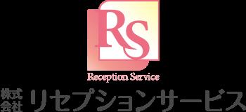 株式会社リセプションサービス